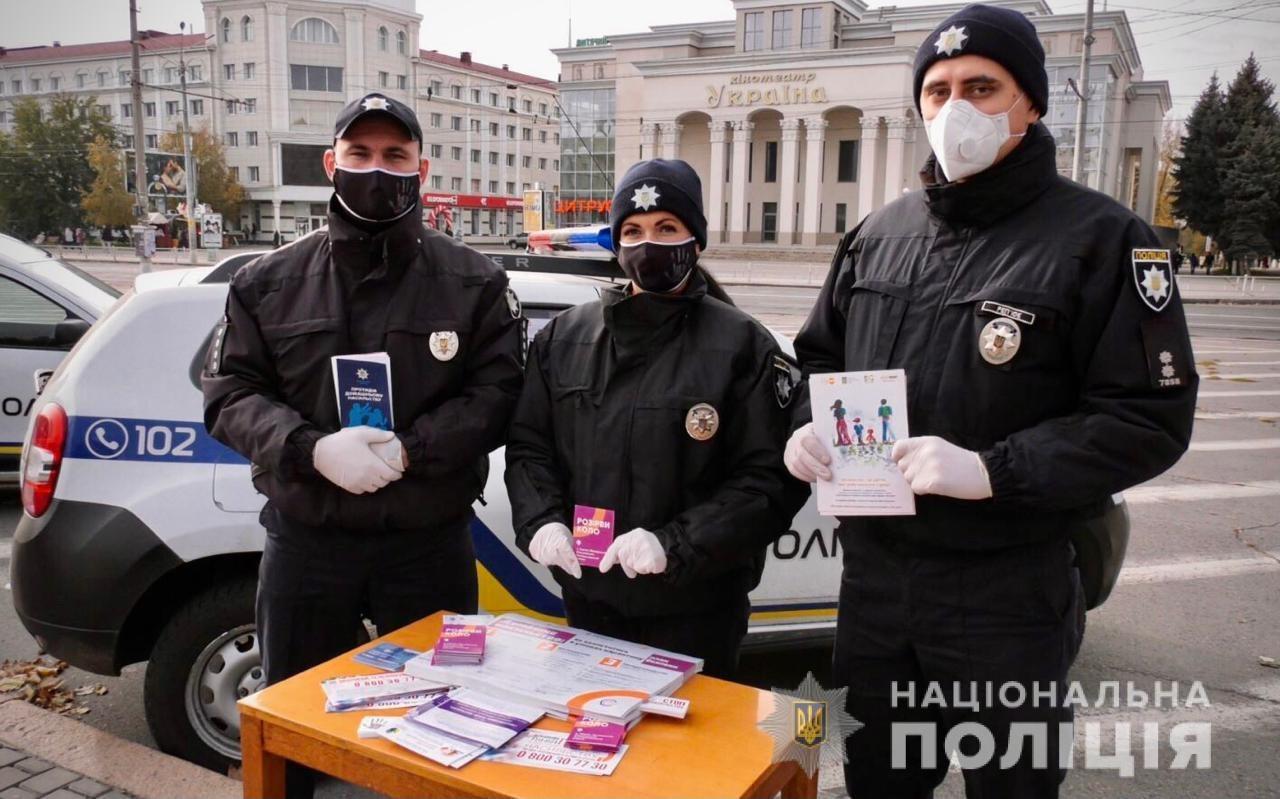 """Херсонские полицейские присоединились к кампании """"16 дней против насилия"""""""