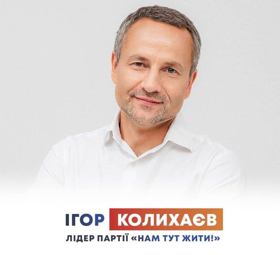 """Почему херсонцы проголосовали """"за"""" Игоря Колыхаева"""