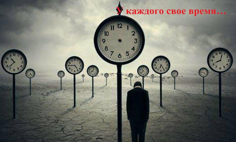 У каждого свое время…