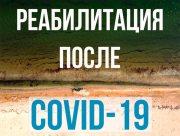 Курорты Херсонщины наилучшим образом подходят для реабилитации после COVID-19