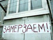 В райцентре на Херсонщине бюджетный дефицит грозит замораживанием жилья