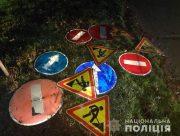 На Херсонщине похититель дорожных знаков получил 3 года лишения свободы