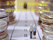 В 2021 году пенсионеры могут остаться без пенсий