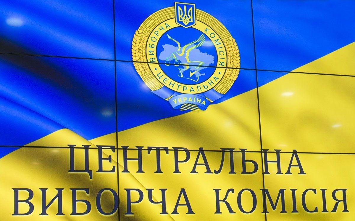 Через серйозні порушення під час виборів, ЦВК достроково припинила повноваження Херсонської обласної ТВК
