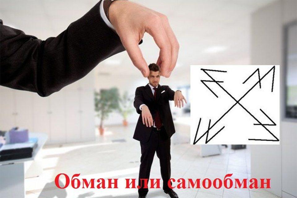 Обман или самообман