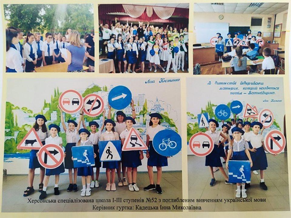 На Херсонщині підвели підсумки фотоконкурсу про безпеку дорожнього руху