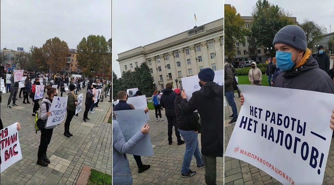 В Херсоне работники ресторанной отрасли провели митинг в защиту своих прав (видео)