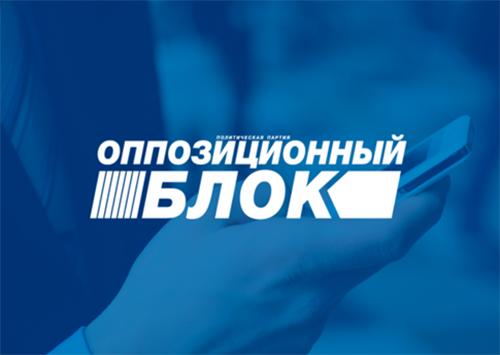 Депутаты от Оппозиционного блока требуют справедливости или отставки правительства