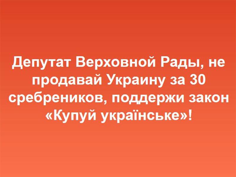Василий Федин: «Купуй українське»!