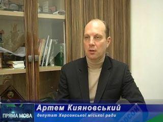 Депутат Кияновский об огромном бюджете Херсона