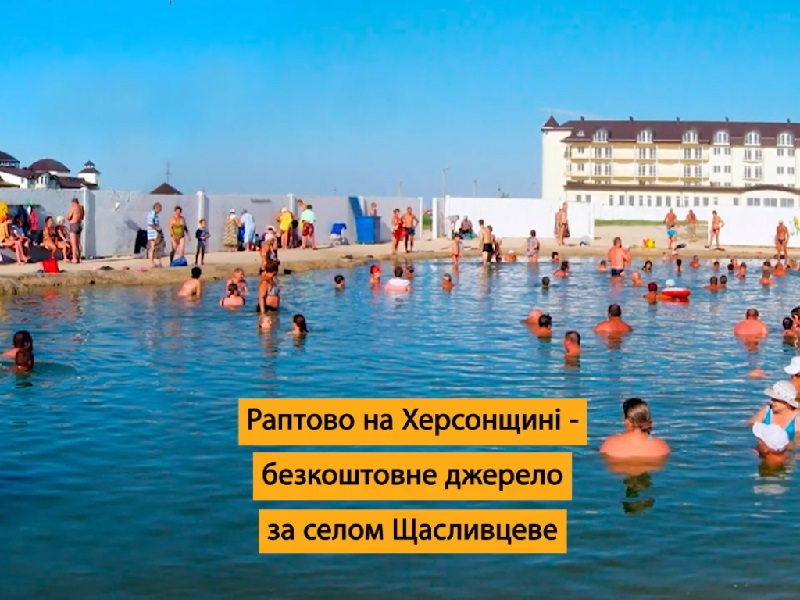 Термальне джерело в Херсонській області стало одним з п'яти кращих в Україні