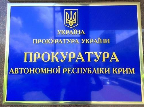 Колишнього кримського депутата засудили до 14 років позбавлення волі