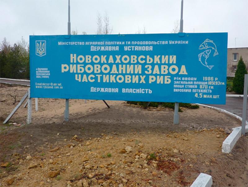 Долю Новокаховського рибоводного заводу визначать в новому році