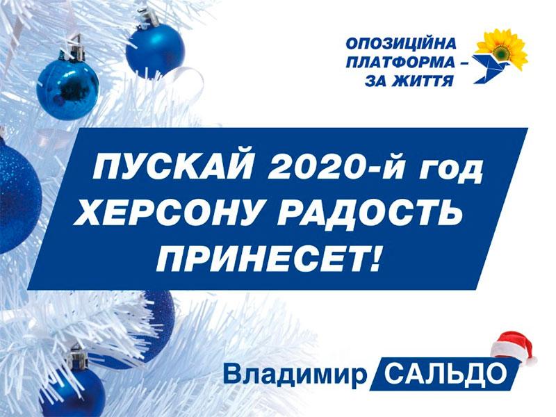 Владимир Сальдо: Пусть 2020-ый год удачу нашему Херсону принесёт