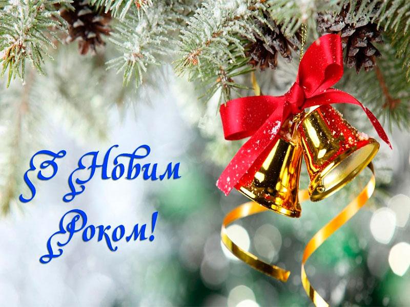 Голова Олешківської райради привітав з Новим роком