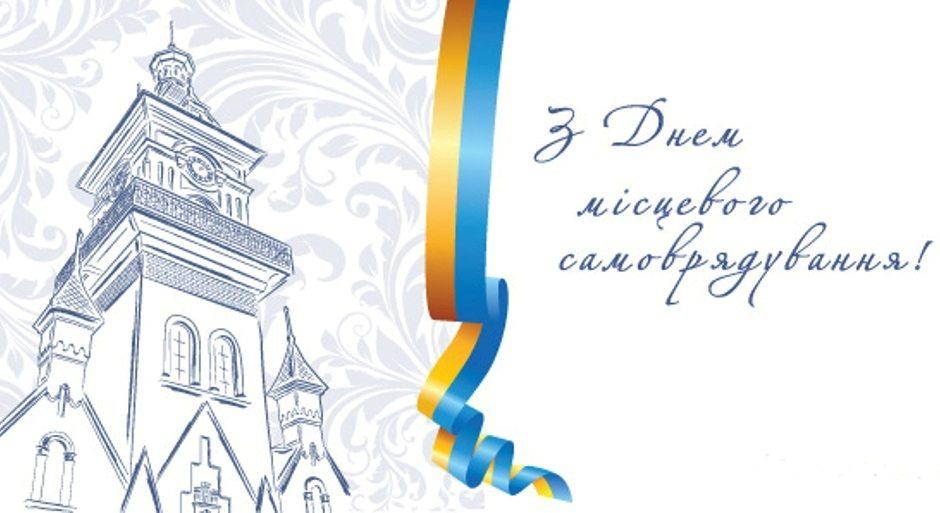 Андрій Дмитрієв привітав колег з Днем місцевого самоврядування