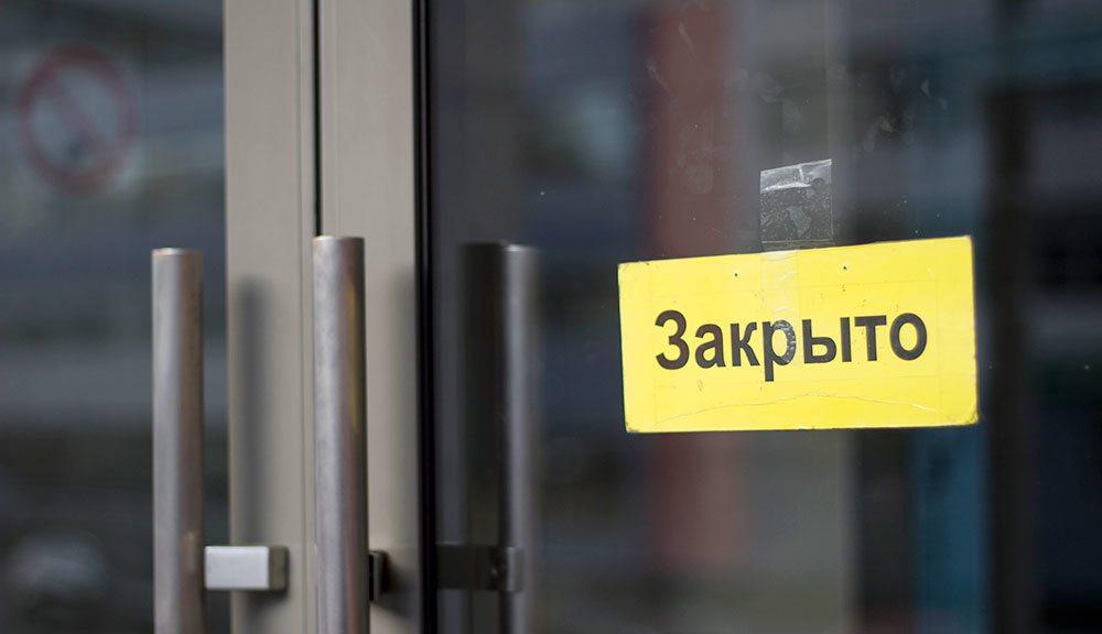 В Херсоне закрываются турагентства и парикмахерские