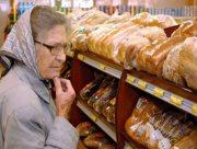 В Херсоне подорожал хлеб