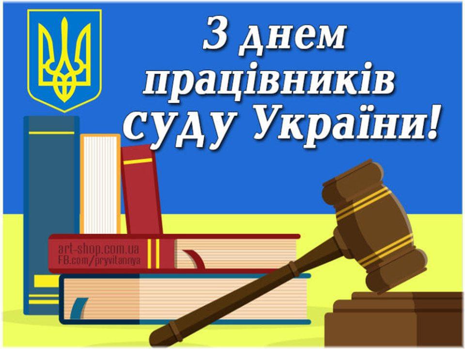 Павло Потоцький привітав працівників суду