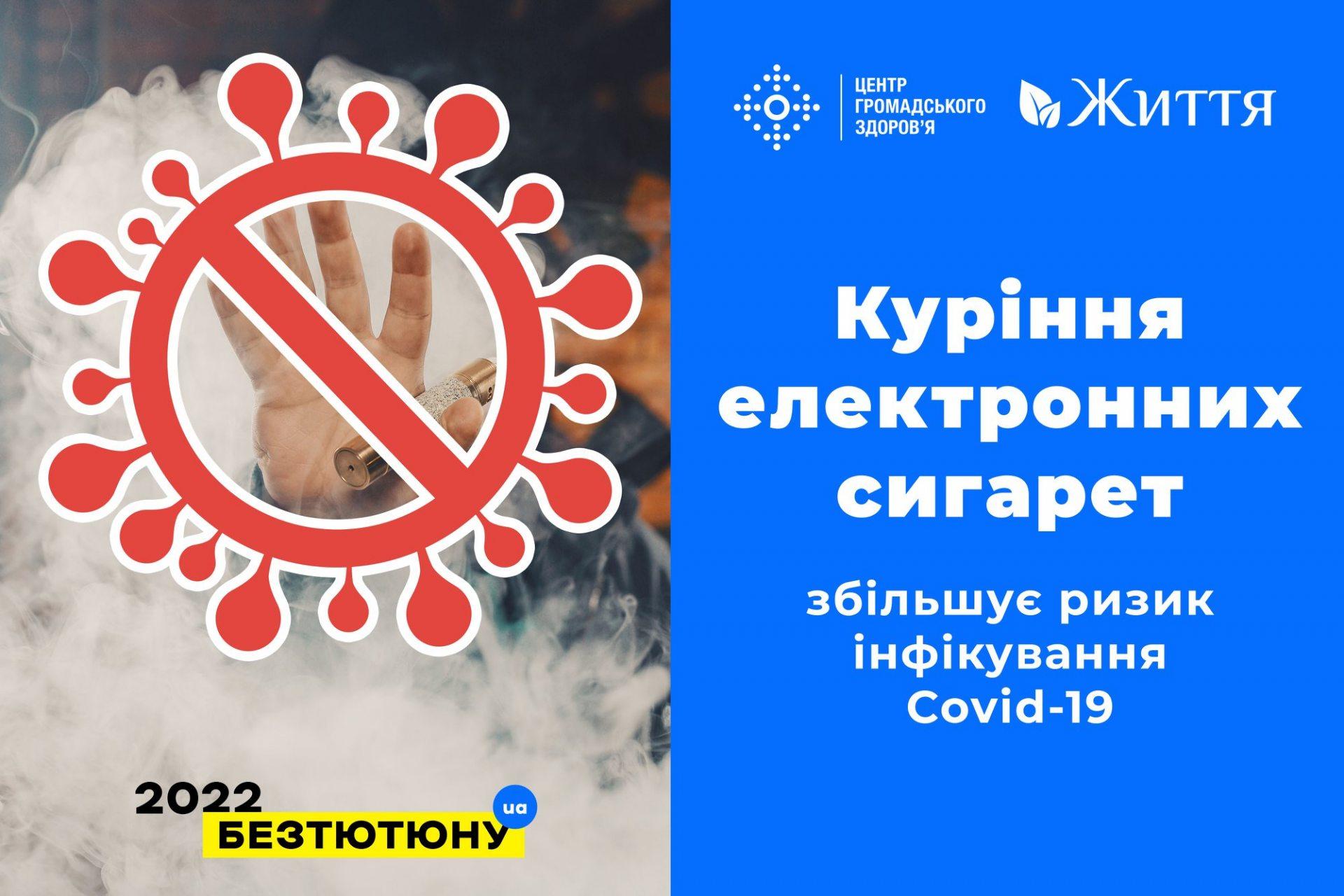 Курение электронных сигарет увеличивает риск Covid-19