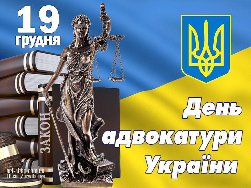 Павло Потоцький привітав працівників адвокатури