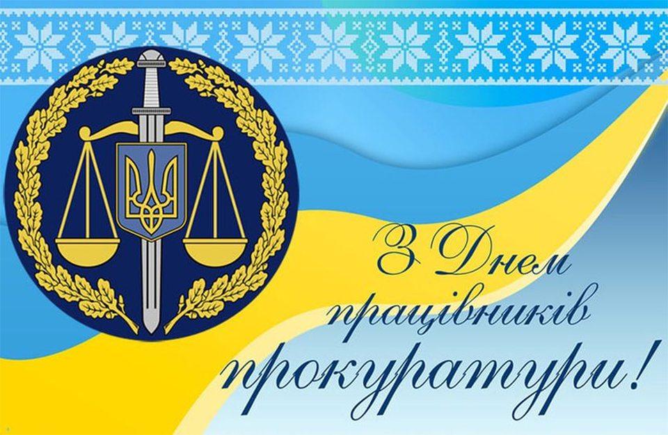 Павло Потоцький привітав працівників прокуратури с професійним святом