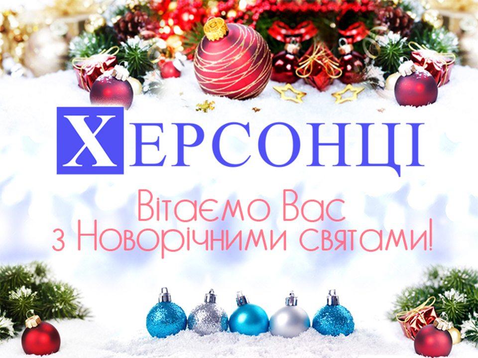 Херсонцi вітають з новорiчними святами