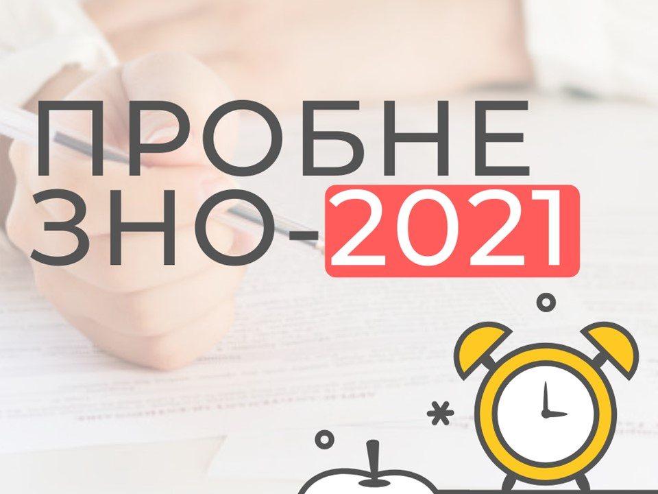 Регистрация на пробное ВНО начнется 5 января