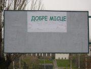 В Херсоне рекламируют пустое место