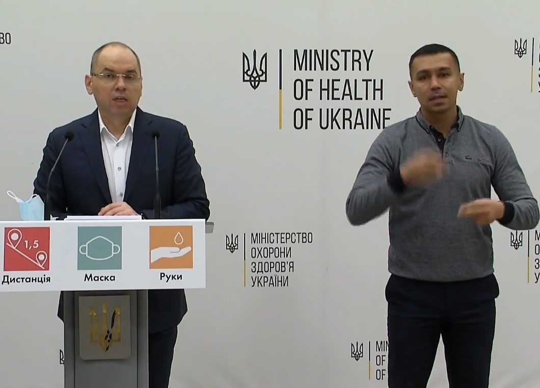 Вакцинация от коронавируса в Украине должна начаться в первом полугодии 2021 года
