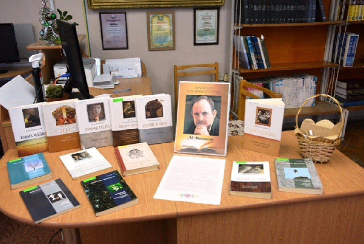 В херсонской библиотеке прошла встреча, посвящённая известному украинскому писателю