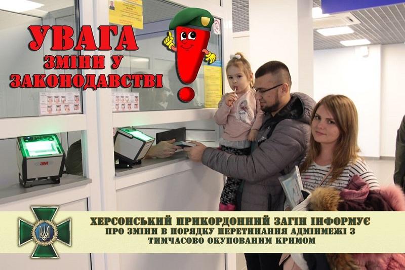 Змінився порядок перетинання адмінмежі з окупованим Кримом дітьми